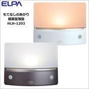 ELPA もてなしのあかり 据置型薄型 HLH-1203(PW)/HLH-1203(DB)