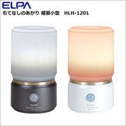ELPA もてなしのあかり 据置小型 HLH-1201(PW)/HLH-1201(DB)