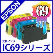 EPSON(エプソン) ICBK69L ICC69 ICM69 ICY69 【 互換インク インクカートリッジ 】