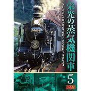 栄光の蒸気機関車 5 SLD-4005 [DVD]