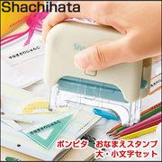 Shachihata(シャチハタ) ポンピタ おなまえスタンプ 大・小文字セット GAP-A1