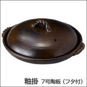 釉掛 7号陶板(フタ付) 11-09054