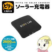 【メーカー直送】BIBI LAB ピタっと 貼れる ソーラー充電器 容量2600mAh PTS-2600