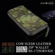 BEMAZSQUARE 迷彩柄スウェード牛革ラウンドファスナー長財布 BS-1729グリーン