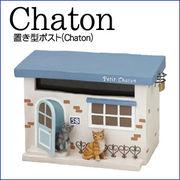 置き型ポスト(Chaton) SR-0794-1600