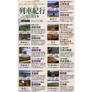 ハイビジョン撮影『美しき日本列車紀行:全15巻セット』