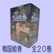 『いま蘇る戦国絵巻』武将 城・合戦【永久保存版】DVD20巻セット
