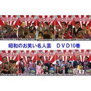 昭和のお笑い名人芸 DVD10巻セット(永久保存版)