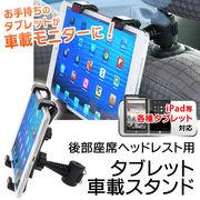 iPad、各種タブレット対応 360度回転 固定ホルダー ◇ ヘッドレスト用タブレット車載スタンド