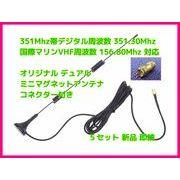 351Mhz デジタル対応 ミニマグネットアンテナ フルセット SMAP&J型対応 新品