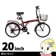 「メーカー直送」MG-CM206 MIMUGO Classic Mimugo FDB26 6S OP 折畳み自転車 [前かごセット]