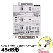DXアンテナ CS/BS-IF・UHF・V-Low・FMブースター[45dB形] CUF45M