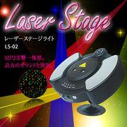 レーザーステージ ライト LS-02 MP3付 レーザーライト / ステージライト / ディスコ / 舞台 / 演出 / 照明