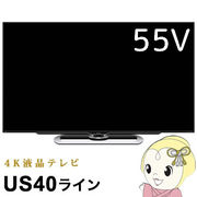 LC-55US40 シャープ 55型 4K液晶テレビ AQUOS US40ライン