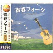 青春フォーク(CD2枚組)/2MK-002