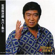 石原裕次郎 カバー集 2/12CD-1260B