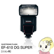 SIGMA ELECTRONIC FLASH EF-610 DG SUPER �j�R���p