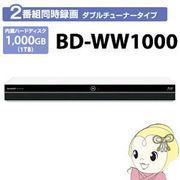 シャープ AQUOS ブルーレイレコーダー 1TB ダブルチューナー ドラ丸シリーズ BD-WW1000