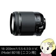 18-200mm F/3.5-6.3 Di II VC (Model B018) [ニコン用]