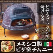 家庭用焼き釜 陶器製ピザオーブン  炭火ガーデングリル ◇ ピザ窯 チムニー