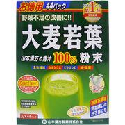 山本漢方 大麦若葉粉末100% 徳用 3g×44包 100ケース