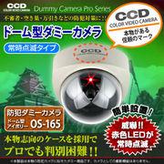 防犯ダミーカメラ  ドーム型 (OS-165) 常時点滅/アイボリー屋内用