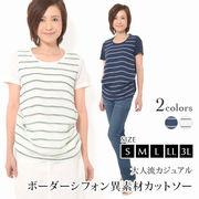 カットソー S M L LL 3L レディース トップス Tシャツ 半袖 ボーダー 異素材 【最安値に挑戦】