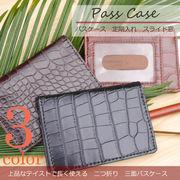 ◆パスケース クロコ調 型押し 二つ折り 三面 定期入れ スライド窓 クリアポケット付◆A-010-3