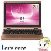 CF-RZ5VFEPR パナソニック Let's Note 10.1インチ (ブルー&カッパー、Office搭載、LTE対応モデル)