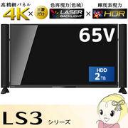 LCD-65LS3 �O�H 4K�Ή� 65V�^���[�U�[�t���e���r �n��EBS�E110�xCS HDD 2TB����