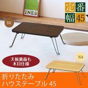 【直送可】定番のサイズデザイン折りたたみハウステーブル幅45