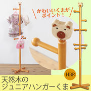 【直送可】かわいいクマが子供も喜ぶ◎ジュニアハンガー