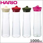 HARIO(ハリオ)ウォータージャグ 1000ml WJ-10-OW/WJ-10-OG/WJ-10-R/WJ-10PC