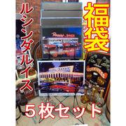 【福袋】アメリカンブリキ看板5枚セット ルシンダルイス 14700円相当