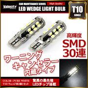 T10 LED SMD 30�A 12V �L�����Z���[���� �E�F�b�W�� �V���O�� �z���C�g 2�ƒZ�b�g