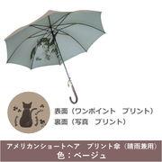 アメリカンショートヘア 裏面写真プリント 晴雨兼用傘 OST-119 【ベージュ】