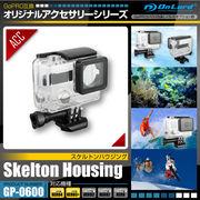 GoPro互換アクセサリー『スケルトンハウジング』(GP-0600)