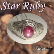 大きいサイズ / 111-0029  ◆ Silver925 シルバー リング スター ルビー 25号
