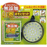 天然蚊取線香・小巻ちゃん おそとセット/10巻入・吊下げ線香皿/日本製