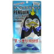 入浴剤 ズーバス クールバスリキッド(ペンギン)/日本製
