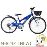 M-824Z-BL �}�C�p���X 6�i�ϑ� �q�ǂ��p �}�E���e���o�C�N 24�C���` �u���[