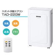 TOYOTOMI(トヨトミ) 冷暖スポットエアコン TAD-22GW(W)