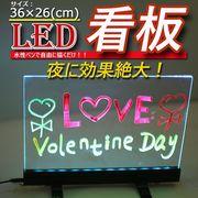 手書きLED看板(36×26cm) 発光50パターン!壁掛け、置き掛け両用。