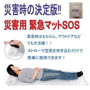 災害用 緊急マットSOS (日本製)