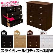 スライドレール付き チェスト 4段 【W】 BK/OAK/WAL/WH