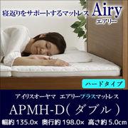 アイリスオーヤマ エアリープラスマットレス ダブル APMH-D