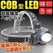 COB型 LEDヘッドライト 点灯パターン 3種類 角度調整 ok◇ 明るさ180ルーメンライト