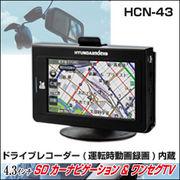 HYUNDAI Index�@4.3�C���`�@�h���C�u���R�[�_�[�����|�[�^�u���i�r�i4GB�j�@HCN-43