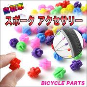 自転車を可愛くオシャレに飾っちゃおう♪スポークアクセサリー 72入り 色アソート
