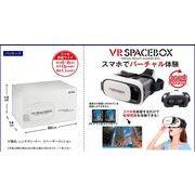 新商品 「VRスペースボックス」